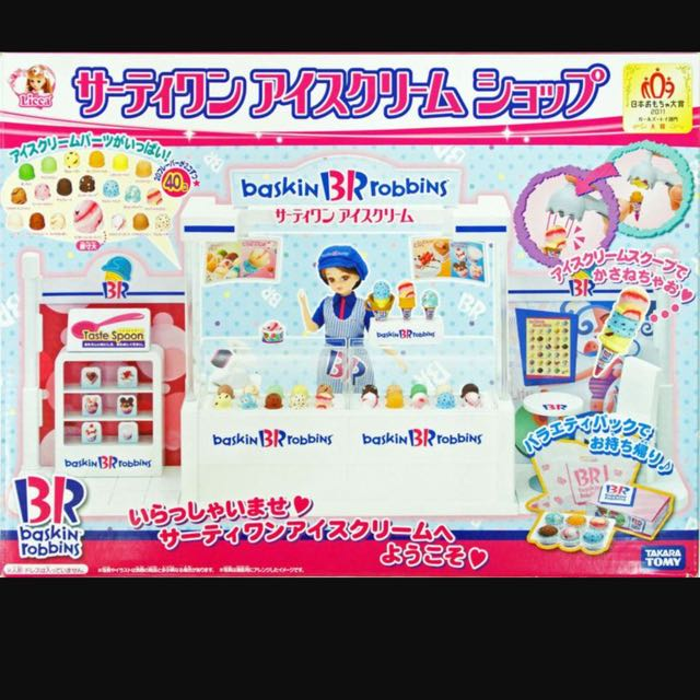 Takara Licca Baskin Robin 31 Flavours Ice Cream Parlour