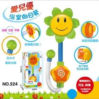 向日葵浴室戲水玩具