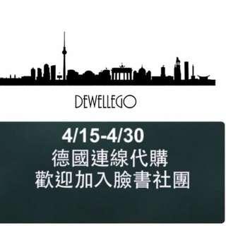 【德潮購】4/15-4/30 德國連線