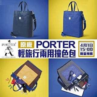 Porter 7-11 深藍