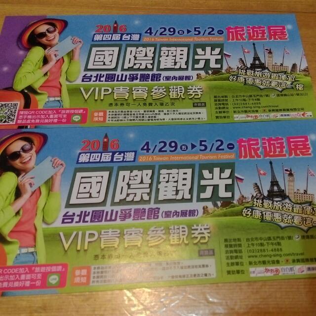 贈送~國際觀光旅遊展