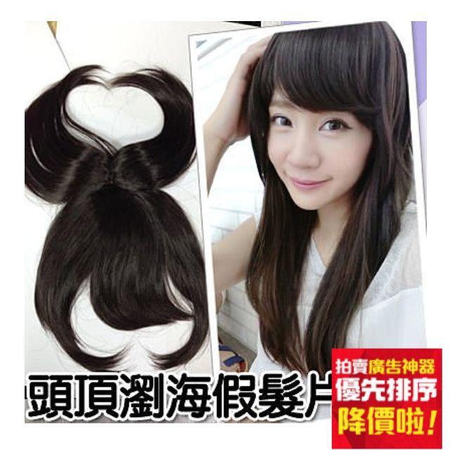(全新轉賣)頭頂假髮片 妹妹頭瀏海 可當斜瀏海或齊劉海 進口仿真耐熱纖維