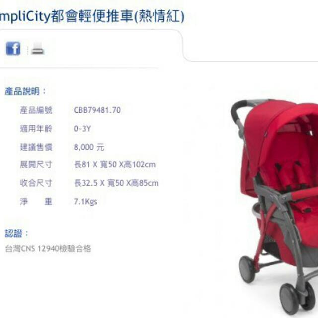 chico 嬰兒推車 新生兒