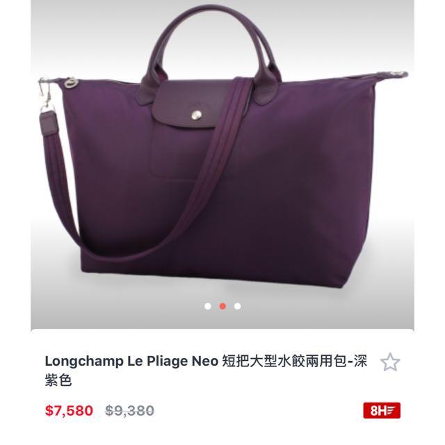 (降)LONGCHAMP Le pliage Neo 尼龍短把手提/斜背兩用水餃包(大/深紫)