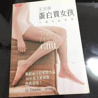 (二手) 王文華 蛋白質女孩 愛情 勵志 小說