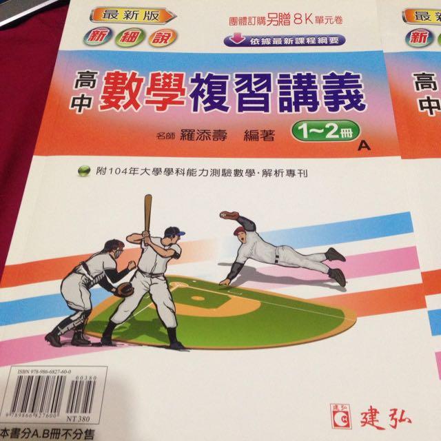 新細說。高中數學複習講義1-4冊