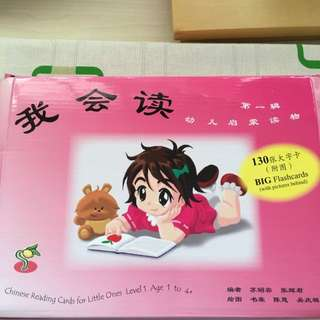 Wo Hui Du Chinese Readers Level 1