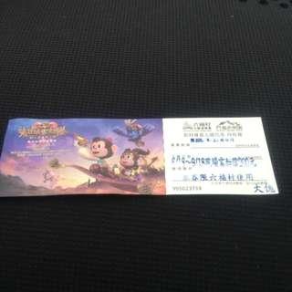六福村門票(含運)