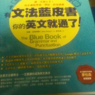 藍色文法藍皮書