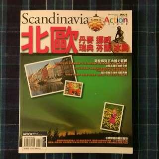 墨刻 北歐旅遊書