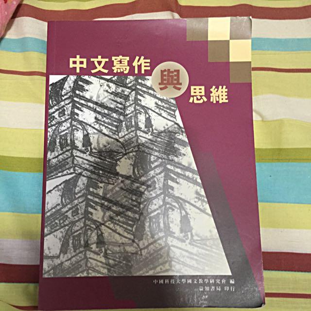 中文寫作與思維   益知書局