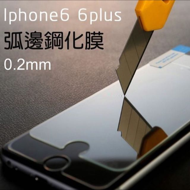 Iphone6&6s鋼化玻璃膜