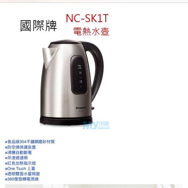 Panasonic國際牌 NC-SK1T 電熱水壺