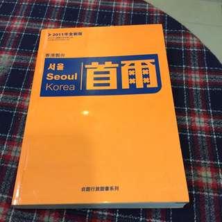 🚚 2011年韓國旅遊書