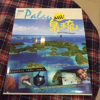 🚚 帛琉旅遊書
