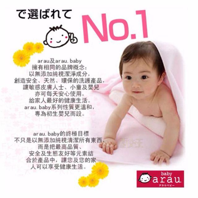 【Arau Baby奶瓶奶嘴清潔泡沬】 300ml