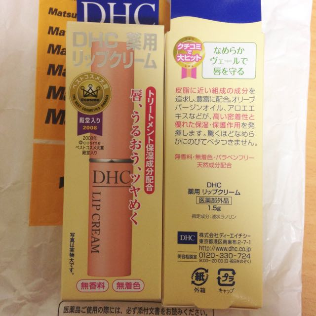 DHC 護唇膏 (含運)
