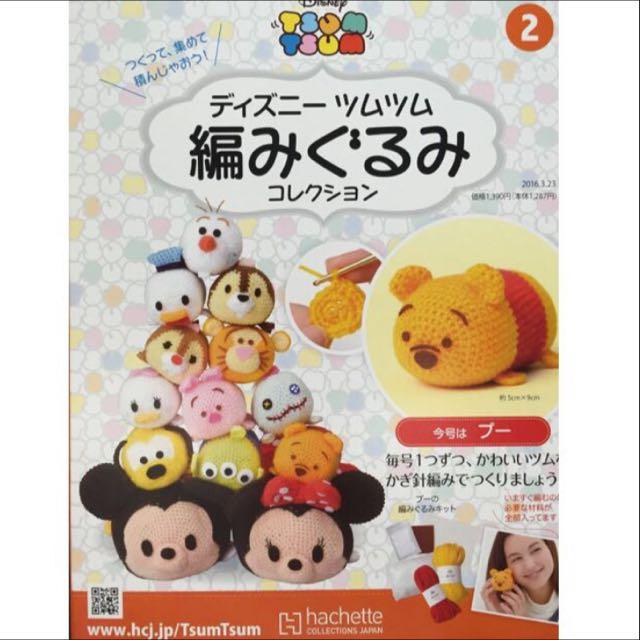 Handmade Tsum Tsum Amigurumi for Winnie the Pooh by uDezignCrafts ... | 640x640