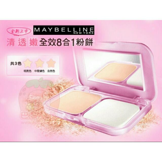 Maybline 8合1粉餅