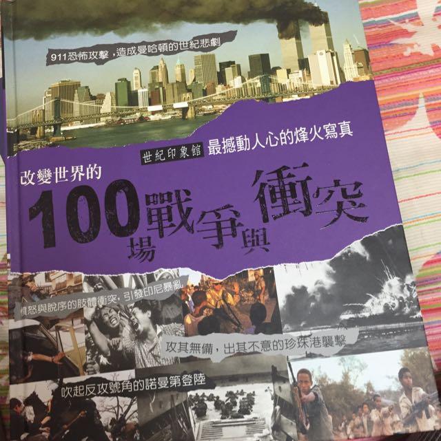 100場戰爭與衝突