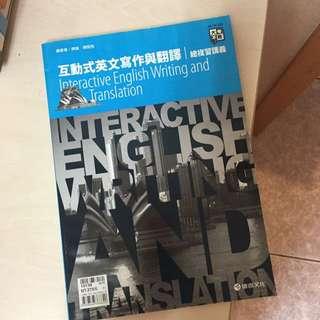 互動英文寫作