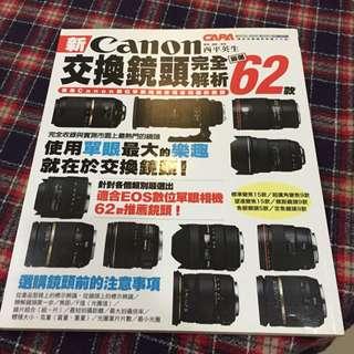 🚚 Canon交換鏡頭完全解析62款