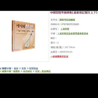 徵求!!中國琵琶考級曲集