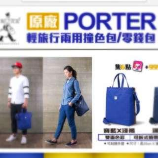 Porter 7-11 輕旅行兩用撞色包