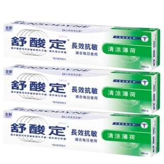✨ 現貨 ✨ 💟   舒酸定 長效抗敏 清涼薄荷