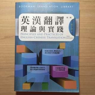 英漢翻譯 理論與實踐
