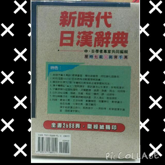 降價¥ 新世代 日漢辭典