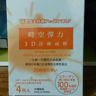 森田藥粧 時空彈力3D活膚面膜