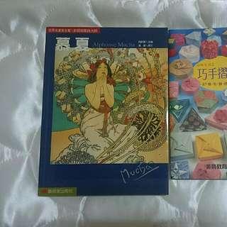 世界名畫家全集-慕夏(全書彩色印刷)值得收藏