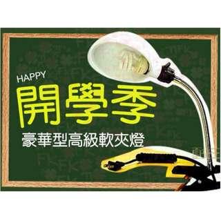 【豪華型高級軟夾燈】萬用閱讀夾燈