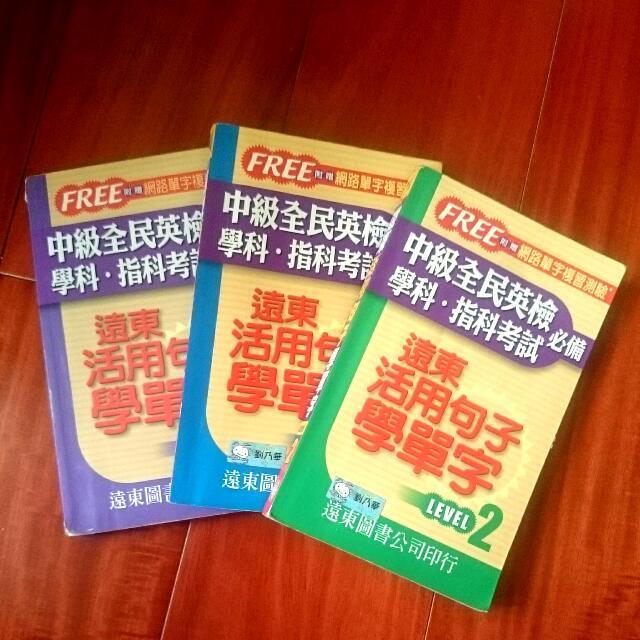 中級全民英檢👥活用句子學單字(三本入)