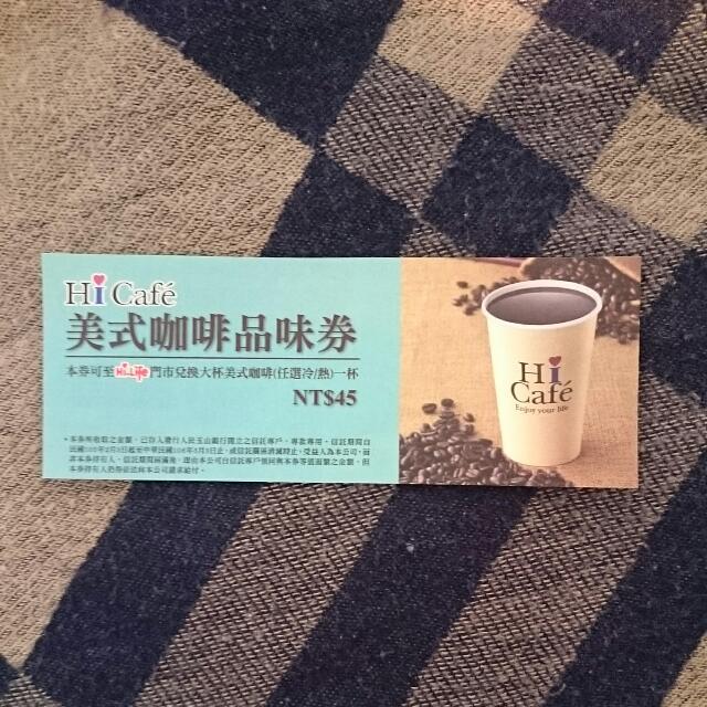 大杯美式咖啡 兌換卷 買8張送2張