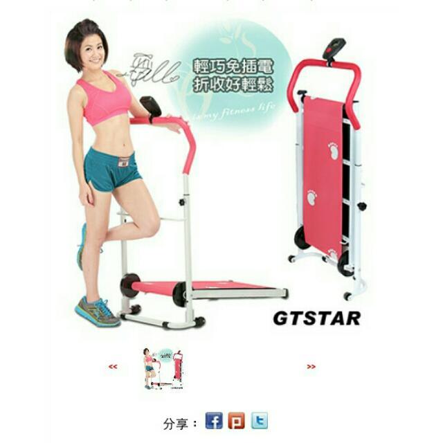 【GTSTAR】輕巧型走跑機
