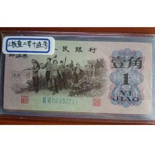 三版人民币一角10连号