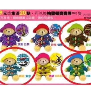 7-11 柏靈頓寶寶熊第二代 --比薩、東京、巴塞隆納(3隻合售) 免運費!!!