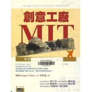 創意工廠MIT:學習如何思考,在麻省理工 免運費!!!
