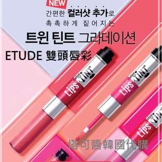 韓國ETUDE新品特價 雙頭唇彩  預購
