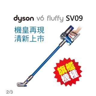 Dyson 吸塵機
