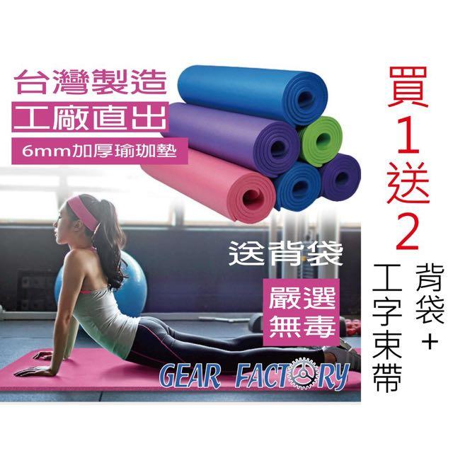 免運中!!!!4.5mm-6️⃣mm厚最便宜🇹🇼台灣製造外銷款雙色/單色新手瑜珈4.5mm-6mmTPE環保瑜珈墊 新手瑜珈墊