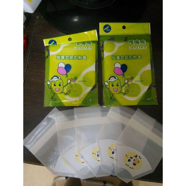 (全新) 植英房 拋棄式紙奶粉盒 一包12入 共2包一次出清 再贈送零散5個紙奶粉盒 新品出清價120元