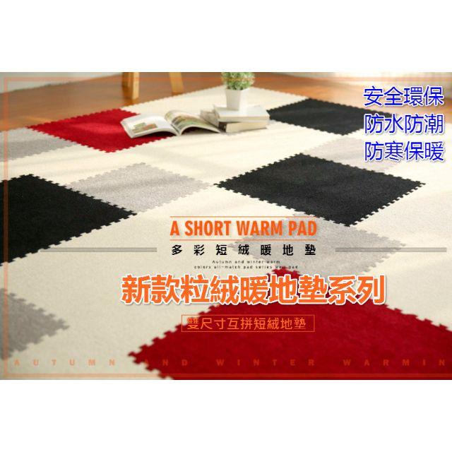 《雙尺寸可互拼》新款EVA粒絨短絨毛巧拼拼接暖地墊、爬行墊