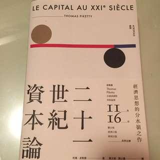 二十世紀資本論 對資本主義內在動力的權威性論著 by Thomas Piketty