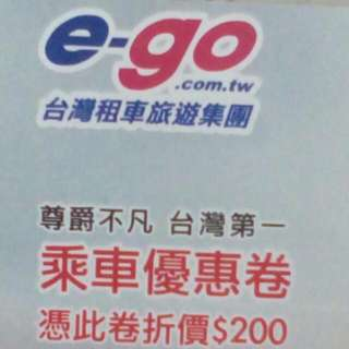 E-go乘車優惠券 折價$200