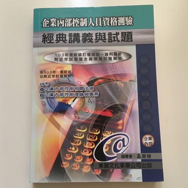 103年版 企業內部控制 (東展)
