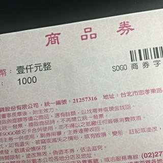 SOGO 商品卷 5000元(1000 x 5)