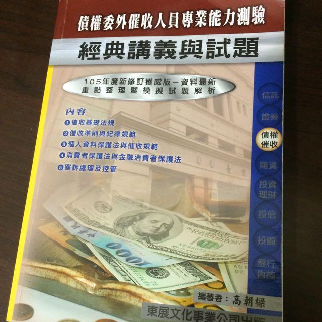 東展【債權委外催收人員測驗講義(高朝樑)】(2016年
